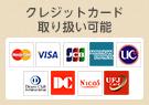 クレジットカード取り扱い可能