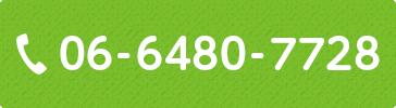 Tel.06-6480-7728