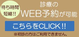 WEB予約についてはこちら